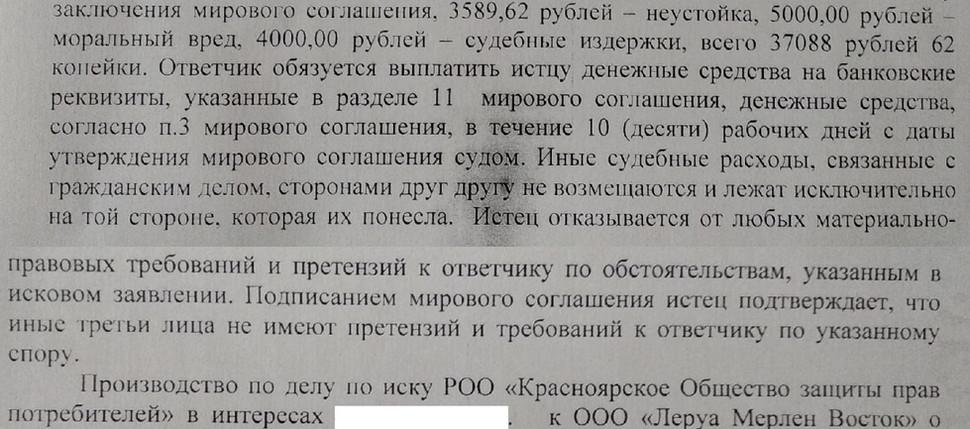 """Дело против ООО """"Леруа Мерлен Восток"""""""