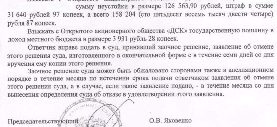 """Дело против ОАО """"ДСК"""""""