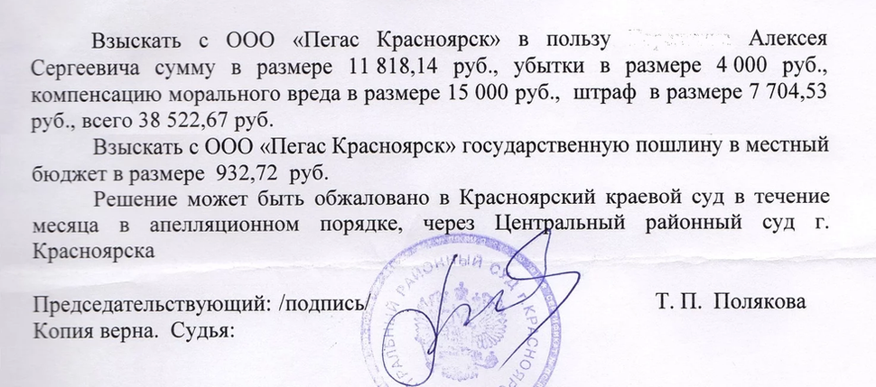 """Дело против ООО """"Пегас Красноярск"""""""