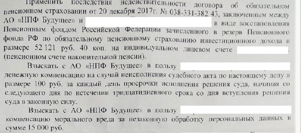 """Дело против АО """"НПФ Будущее"""""""