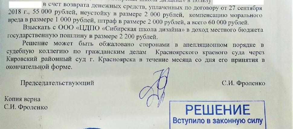"""Дело против ООО """"ЦДПО Сибирская Школа дизайна"""""""