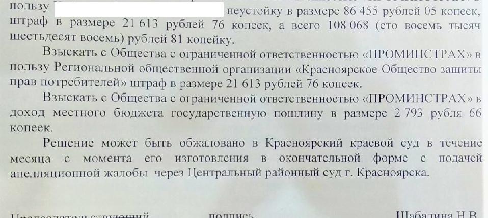 """Дело против """"ПРОМИНСТРАХ"""""""