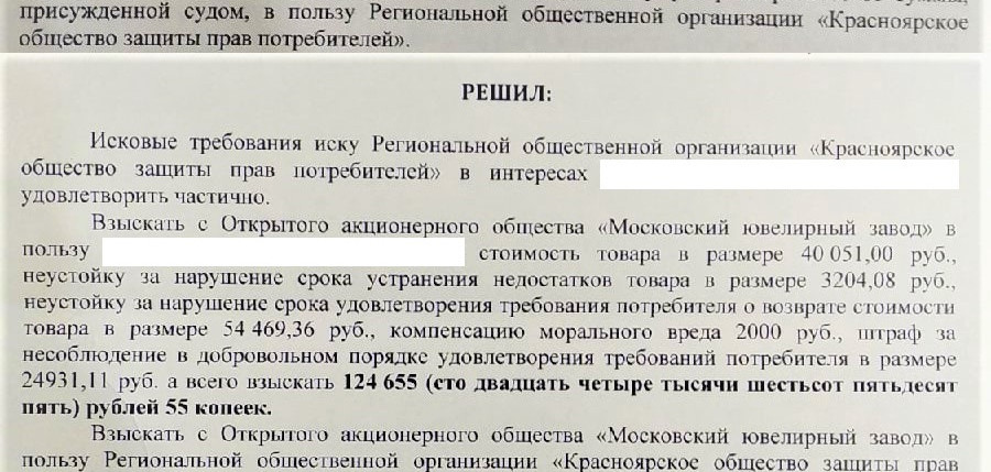 """Дело против ОАО """"Московский Ювелирный Завод"""""""