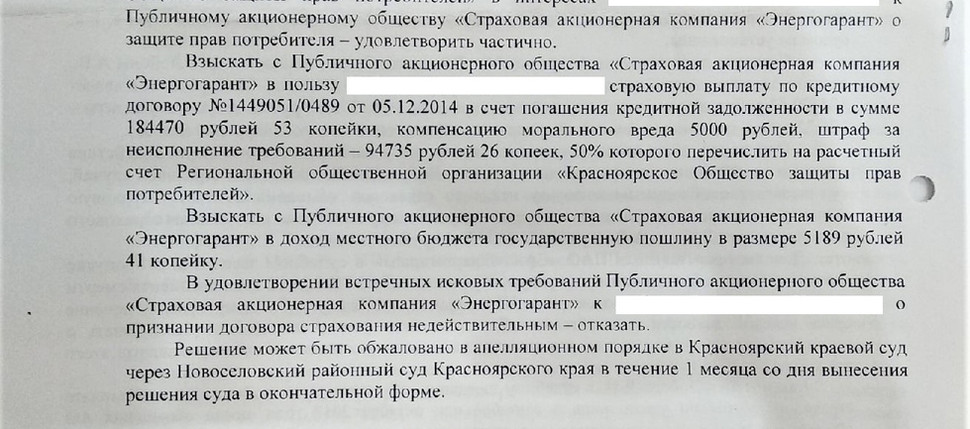 """Дело против ПАО """"Страховая акционерная компания """"Энергогарант"""""""