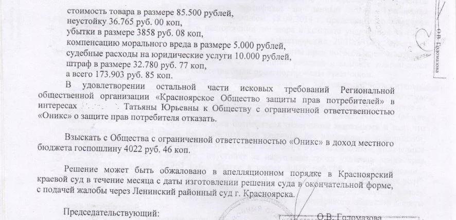 """Дело против ООО """"Оникс"""""""