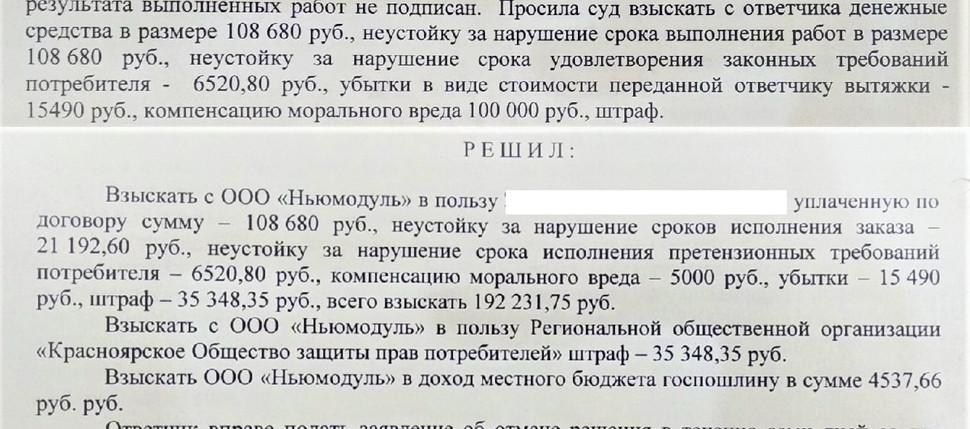 """Дело против ООО """"Ньюмодуль"""""""