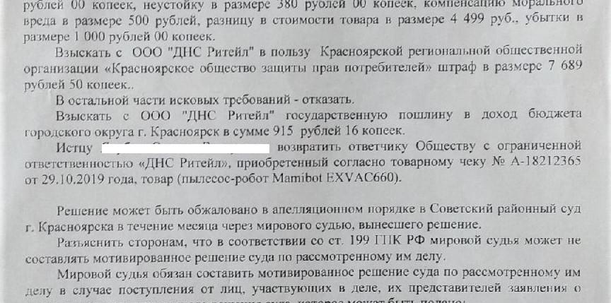 "Дело против ООО ""ДНС Ритейл"""