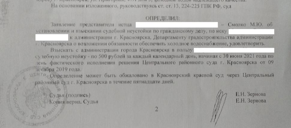 Дело против администрации г. Красноярска, Департамента градостроительства администрации г. Красноярска