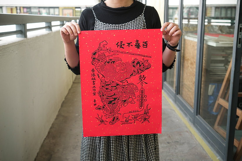 """Super Immunity"": New Year Woodblock Print Pre-Order"