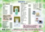 モナミメニュー裏面ドリンク-1600-2.jpg