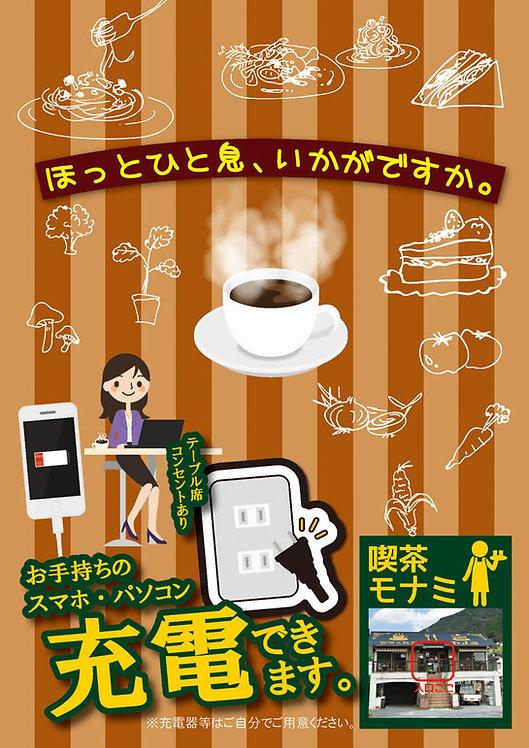 モナミ店内充電OKポップA3.jpg