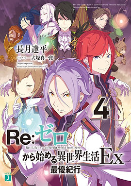 Re_Zero_EX_4_Cover.jpg