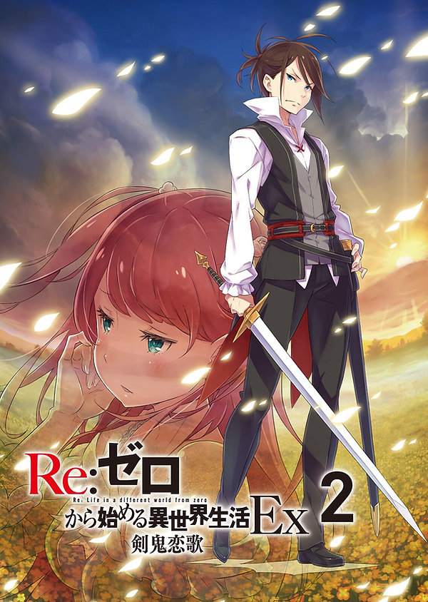 Re_Zero_Ex_Volume_2_1.jpg