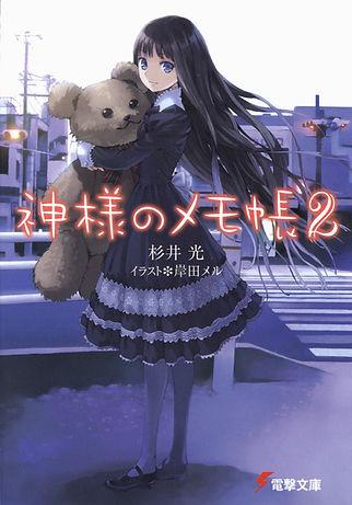 Kamimemo_cover_2.jpg