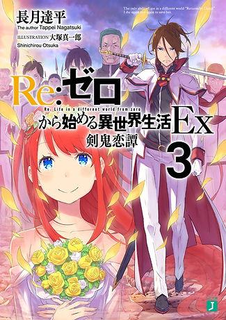 Re_Zero_Ex_Volume_3_cover.jpg
