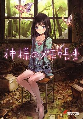 Kamimemo_cover_4.jpg
