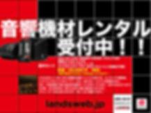 PAセット20191002-01.jpg