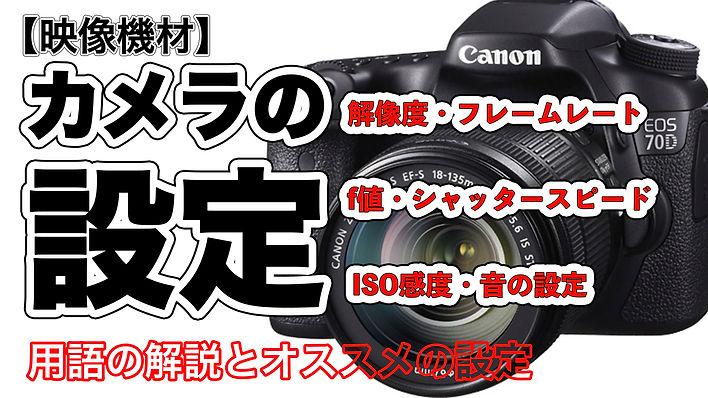 カメラの設定.jpg