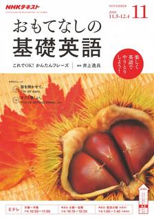 Omotenashi no Kiso Eigo