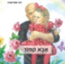 ספר ילדים אבא קיפוד-רוני שטיינברג