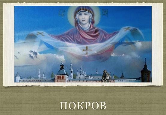 """Новый вебинар """"Покров и осенние праздники"""""""