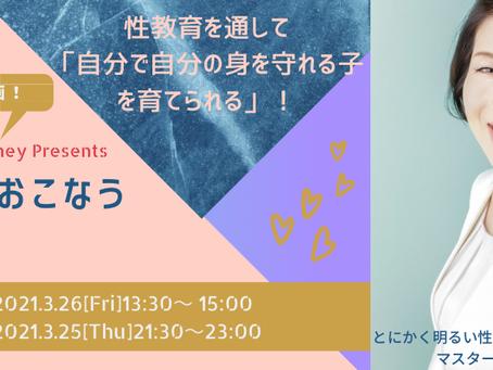 【2021年3月25日】家庭でおこなう性教育セミナーを開催しました!