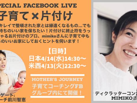 【2021年4月13日】Facebookスペシャルライブ「子育て✖️お片付け」を開催しました!