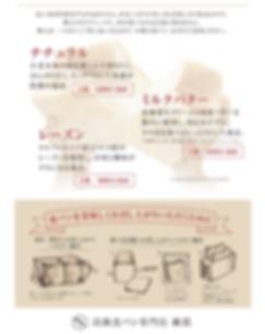 高級食パン専門店 商品.png