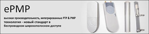 Точки доступа ePMP
