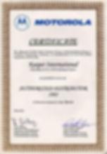 Сертификат дистрибутора Motorola 1995
