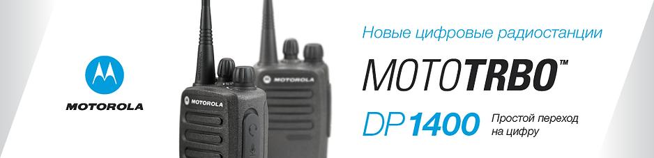 Радиостанции Motorola
