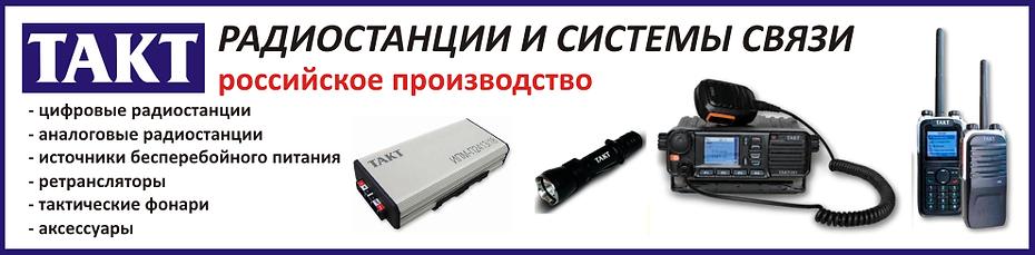 ТАКТ - системы радиосвязи Российского производства