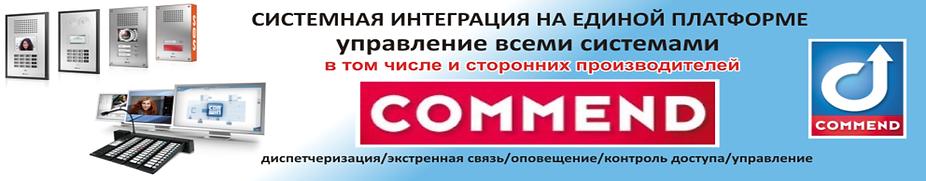 Commend - безопасность и связь