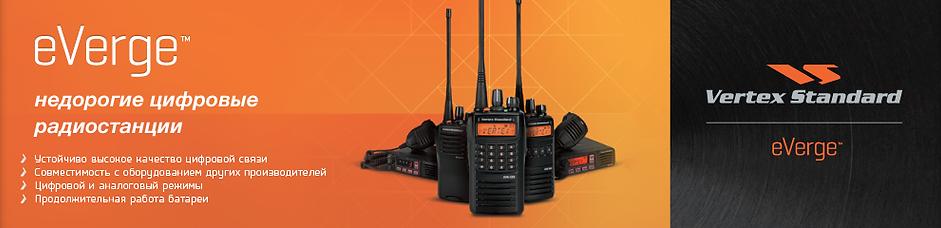 Радиостанции Vertex Standard