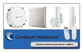 Cambium Networks solutions