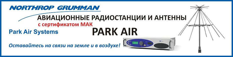 Авиационные радиостанции Park Air