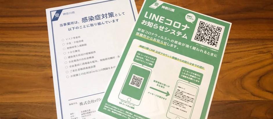 LINEコロナお知らせシステム