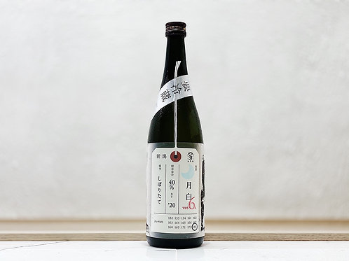 加茂錦 荷札酒 月白 純米大吟釀 しぼりたて