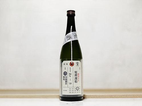 加茂錦 荷札酒 短稈渡船 槽場汲み 純米大吟釀 生原酒