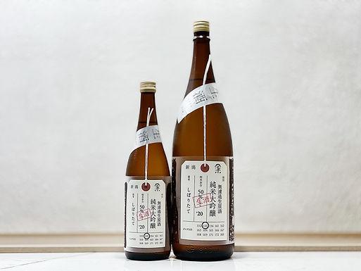 加茂錦 荷札酒 純米大吟釀 (仲汲み) しぼりたて無濾過生原酒