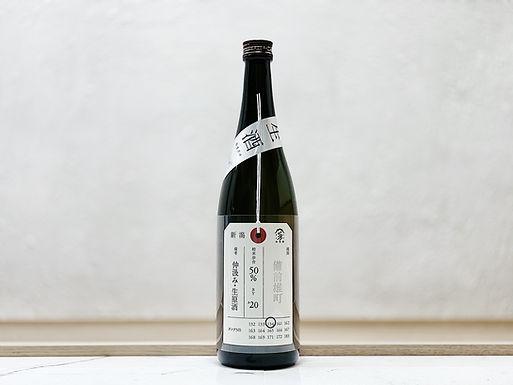 加茂錦 荷札酒 純米大吟釀 備前雄町 生原酒