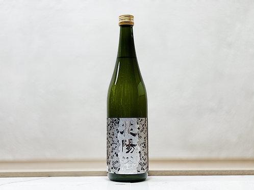 花陽浴 純米大吟釀 八反錦48% 生原酒