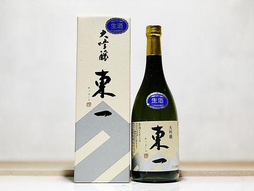 東一 大吟釀 山田錦 生酒