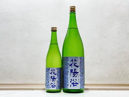 花陽浴 八反錦55% 純米吟釀 無濾過生原酒
