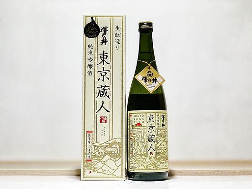 澤乃井 生酛純米吟釀 東京蔵人