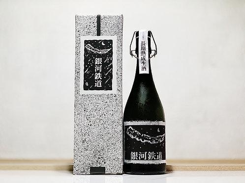 千代之龜 銀河鐵道 長期熟成生酒 凍結酒