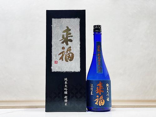 來福 純米大吟釀 超精米 8%