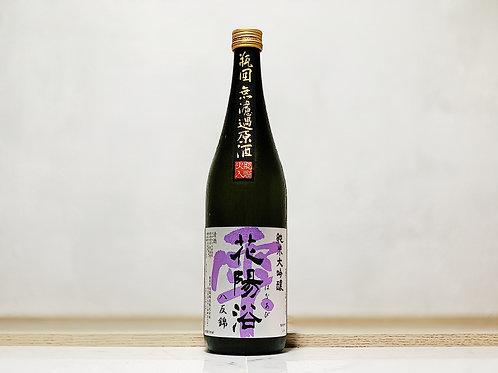 花陽浴 八反錦48% 純米大吟釀 雫 無濾過 原酒 720ml
