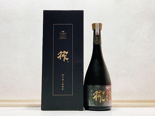 筰 ザク CROWN クラウン 作 杜氏特選大吟釀 秘造酒
