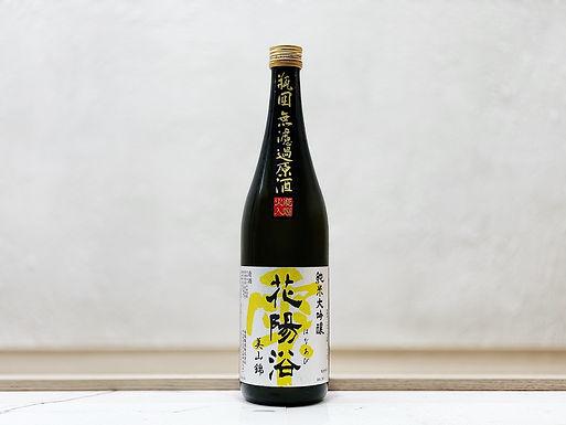 花陽浴 美山錦48% 純米大吟釀 雫 無濾過 原酒